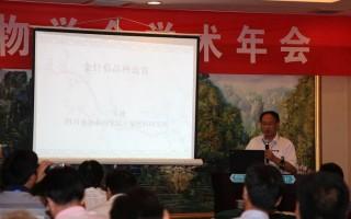 8月15下午大会报告:王波《金针菇品种选育》 (5)