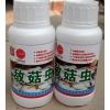 供应食用菌杀虫剂,线虫专用杀虫剂,敌菇虫