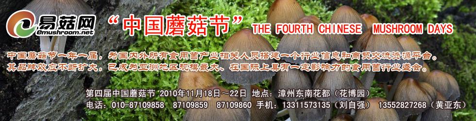 2010第四届中国蘑菇节  The 4th Chinese Mushroom Days First Circular