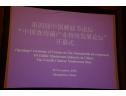 中国食用菌产业持续健康发展论坛开幕式:开幕式会场 (20)