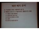 韩国平菇床栽技术:韩国食用菌菌种协会会长金庆守博士 (4)