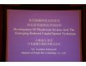 食用菌菌种技术的变迁和还原型液体技术的问世:日本起源生物技术株式会社小林恭久部长 (5)