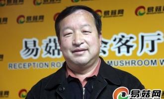 合理使用消毒、灭菌药品是生产优质食用菌产品的前提——易菇网专访原江苏大学副教授刘国祥先生