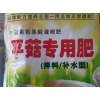食用菌各种 肥料 生长调节剂