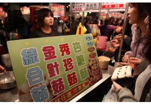 易菇网工作人员考察台湾食用菌(一) (5)