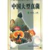 全新《中国大型真菌》
