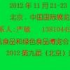 中国北京有机食品展会