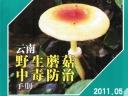 云南野生蘑菇中毒防治手冊