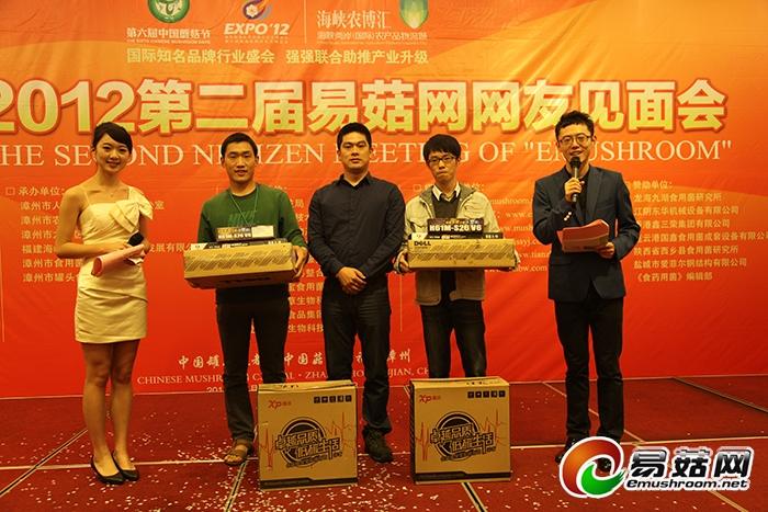 天珍 2013第三届易菇网联谊会诚征奖品赞助商