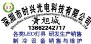 深圳市时兴光电科技有限公司
