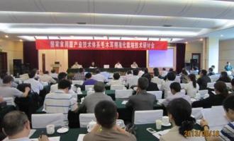 国家betvlctor伟德产业体系毛木耳精准化栽培技术现场观摩与研讨会在四川什邡举办