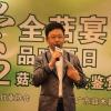 2012年菇木真美食鉴赏会:主持人致开场辞 (3)
