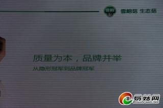 雪榕生物新品牌战略发布会:新品牌战略发布 (3)