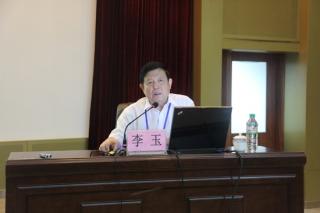中国工程院院士李玉作大会专题报告 (5)