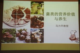 公益讲座:马力平教授,菌类的营养价值与养生 (6)