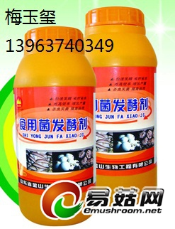 (瓶)食用菌发酵剂