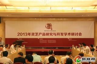 """""""2013年灵芝产品研究与开发学术研讨会""""在南京成功举行"""