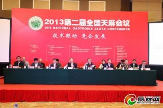 2013第二届全国天麻会议在北京隆重召开