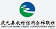 慶元農村信用合作聯社