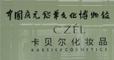 浙江久靈筆刷有限公司