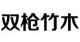 浙江双枪竹木有限公司