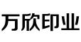 浙江万欣印业有限公司