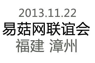天珍·2013第三届易菇网联谊会官网