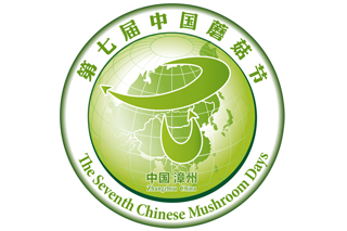 2013第七届中国蘑菇节  The 7th Chinese Mushroom Days First Circular