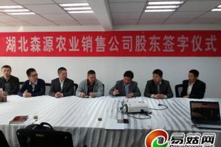 大森源农业营销公司在鹏程国际408室大会议室正式成立