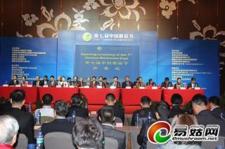 齐聚中国菇都 共谋创新发展——第七届中国蘑菇节综述