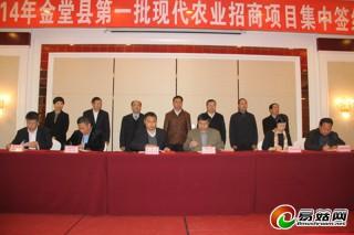 金堂现代农业招商项目集中签约仪式在恒大酒店举办
