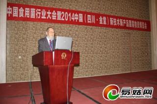 张树庭教授:世界食用菌科技发展现状以及对人类健康的影响