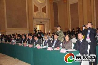中国食用菌行业大会圆满举行