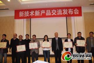 中国食用菌新技术新产品亮相金堂:以科技带动食用菌高端产业发展