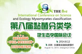 第八屆黏菌系統學及生態學國際會議