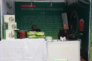 重庆市武陵山珍经济技术开发(集团)有限公司 (3)