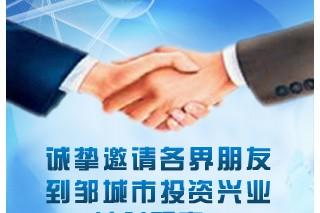 山东省邹城市食用菌产业项目推介