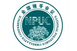 2013首届全国猪苓会议官网