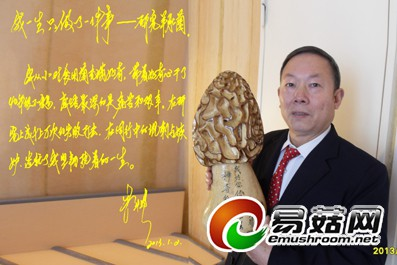 朱斗锡的科技人生 羊肚菌实现商业化栽培
