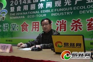 刘国祥:食用菌消杀药品生产与应用应该严格规范操作