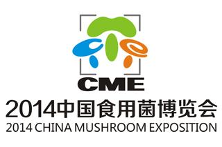 2014中国食用菌博览会&201