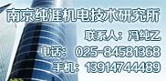 南京纯涯机电技术研究所