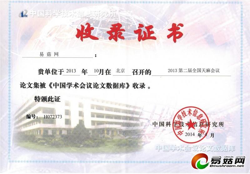 《2013第二届全国天麻会议论文集》被《中国学术会议论文数据库》收录