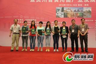 """中国菌物学会2014""""菌物杯青年学子科技创新奖""""颁奖仪式在贵阳举行"""