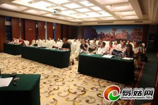 中国菌物学会新成立真菌毒素专业委员会、菌物产业分会