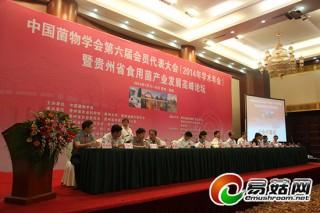 中国菌物学会召开第六届会员代表大会(2014年学术年会)