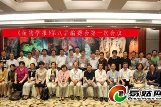 《菌物学报》第八届编委会会议在贵阳举行