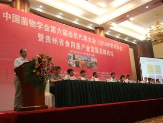 中国菌物学会第六届会员代表大会(2014年学术年会)
