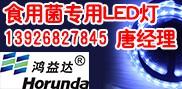 深圳市鸿益达光电科技有限公司