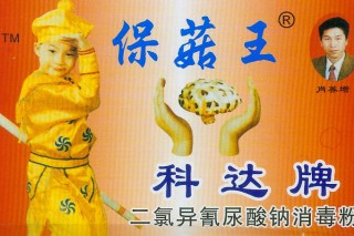 """""""保菇王 """"不是""""菇保王"""" 西峡香菇辅料门市侵权消毒剂被查扣"""